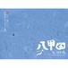 okaken cinema / 八甲田-風と樹氷の山-