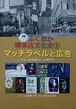 ふくおか喫茶店文化史1マッチラベルと広告