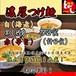 濃厚つけ麺・白(海老)黒(鰹)赤(辛旨)各2食セット【送料お得】