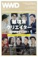 新時代のオピニオンリーダー「越境系クリエイター」を大解剖|WWD JAPAN Vol.2045