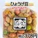 香川の豆菓子 ひょうげ豆よりどりみどり 135g