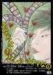 「あなたはわたしのシネマなの」上演台本/財団、江本純子vol.10