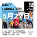 5月27日【第1部】☆ダンラボレッスンチケット★