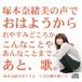 塚本奈緒美ボイス&一人芝居劇中歌CD