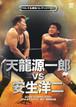 WAR プロレス名勝負コレクション vol.15 天龍源一郎vs安生洋二