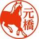 馬オーダーネームスタンプ 《E》02