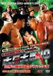 大日大戦`10 vol3 恐怖の機械獣vsデスマッチ竜 2010.12.19 横浜文化体育館