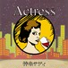 1st Demo「Actress」