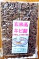 玄米高キビ餅430g