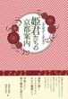 姫君たちの京都案内-源氏物語と恋の舞台