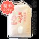【新米】令和2年産 あきさかり 精米20kg(10kg×2)