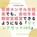 (音声教材)豆腐メンタルな社長が、会社を長期安定経営できるようになる!「マインドセット100」