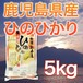 令和元年産 鹿児島県産ヒノヒカリ 5kg ★送料無料!!(一部地域を除く)★