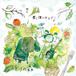 ミドリの森1stフルアルバム「君と僕のサラダ」
