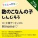 数のこなんの子 しんじろう ウクレレコード譜 Hirome♡ U20190018-A0035