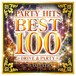 「全100曲2枚組」PARTY HITS BEST 100 ~DRIVE&PARTY~ Mixed by DJ ULTRA