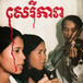 Banteay Ampil Band : Cambodian Liberation Songs