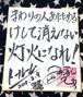 """『徹の書""""情熱で胸アツ#2""""』"""