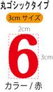 数字ステッカー・赤色・丸ゴシック・3cmタイプ