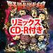 「野獣戦線」通販限定リミックスCD-R付き