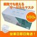 50枚入りサージカルマスク2箱(100枚)国内発送&即発送!新型コロナウイルスの感染予防 花粉飛散防御 3層構造不織布の使い捨てメディカルマスク PFE99&BFE99&VFE99