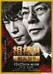 (2)相棒 −劇場版 II−