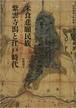 米食悲願民族 紫雲寺潟と江戸時代―「山の権兵衛」から「平野の権兵衛」へ 単行本