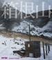 MT01 箱根山 (署名入り)