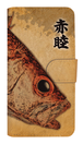 魚拓スマホケース【赤鯥(アカムツ)・手帳型・背景:茶・送料無料】