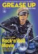 グリースアップマガジン Vol.18 12月25日発売