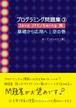プログラミング問題集3 Java/JFC Swing版 空の巻    Programming Exercise Book 3:  Java JFC/Swing