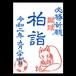 【9月27日】蹴球朱印・柏詣・柏リモート詣(通常版・文字カラー)
