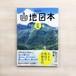 山地図本 夏編 九州・山口の登山ルートガイド(のぼろBOOKS)