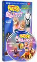 【DVD】アラジンと魔法のランプ
