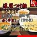 濃厚つけ麺・白(海老)黒(鰹)赤(辛旨)各1食セット
