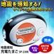 地震感知 充電たまご SP-230E(LEDライト、AM/FMラジオ、携帯充電機能付き)