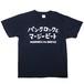 パンクロックとマージービートTシャツ(メトロブルー)