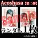 【チェキ・ランダム1枚】Acoshasa(Rakshasa 百合&柚迦)【第二弾】