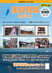 復興現場の歩き方 宮城県 2013年度版 (送料80円込)