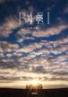 写真集「美瑛 光の旅」