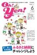 西日本新聞オーエン vol.19 2019年06月号
