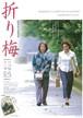 折り梅(DVD)