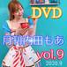 【9月号!月刊 UCHIDAMOA2020.9 vol.9】オリジナル2枚組DVD
