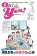 西日本新聞オーエン vol.14 2019年01月号