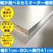 幅が選べる棚板61cm~90cm奥行き41cmメラミンボード白