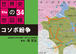 <PDF版>コソボ紛争【タブレットで読む 世界史の地図帳 file34】[BKD0134]