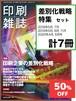「差別化戦略」 特集セット 【割引】  月刊『印刷雑誌』