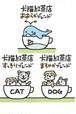 犬・猫・鯨ティーバッグセット(送料込/単品合計額より250円お得)