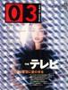 03 TOKYO Calling ゼロサン 1991年11月号