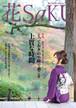 和の生活マガジン「花saku」霜月号 2016  Vol. 254(バックナンバー)